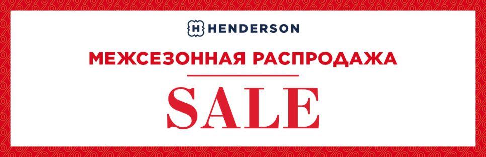 Изображение для акции Межсезонная распродажа в HENDERSON! от HENDERSON