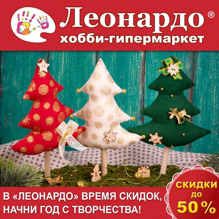 Изображение для акции Товары месяца со скидкой до 50% от Леонардо хобби-гипермаркет