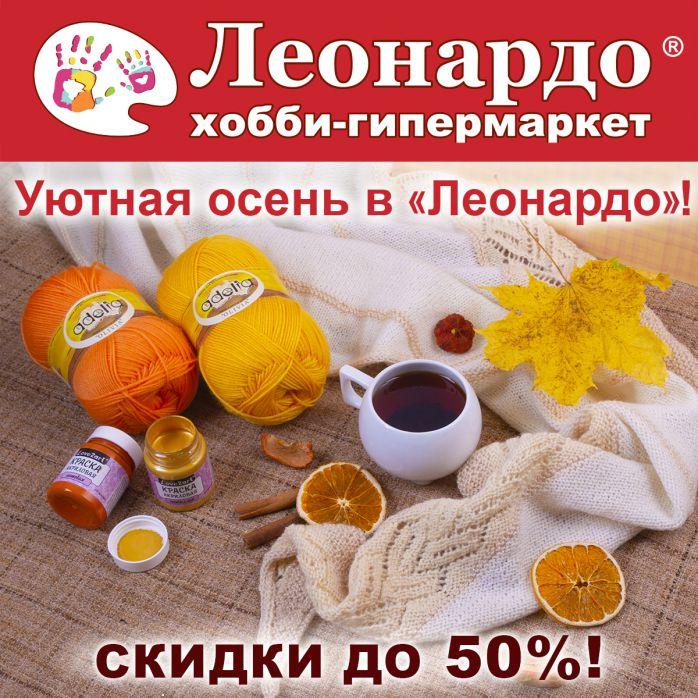 Изображение для акции Сладкий ноябрь - скидки до 50% от Леонардо хобби-гипермаркет