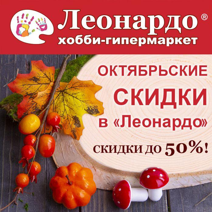 Изображение для акции Октябрьские скидки до 50%! от Леонардо хобби-гипермаркет
