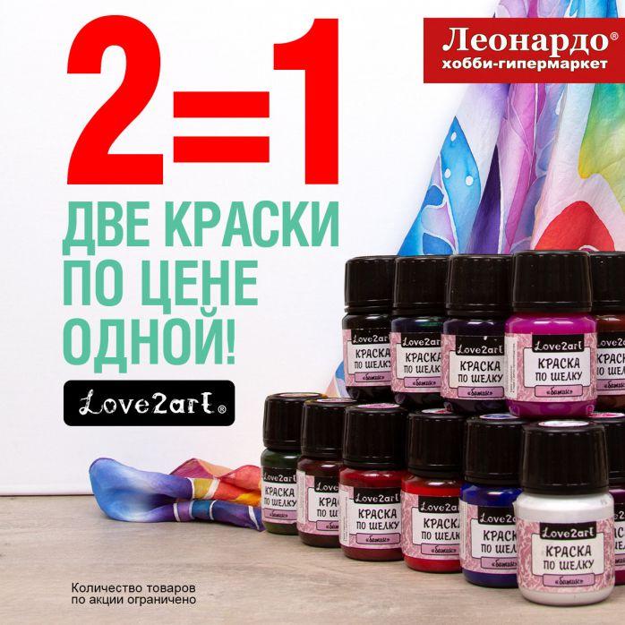 Изображение для акции Две краски Love2art по цене одной от Леонардо хобби-гипермаркет