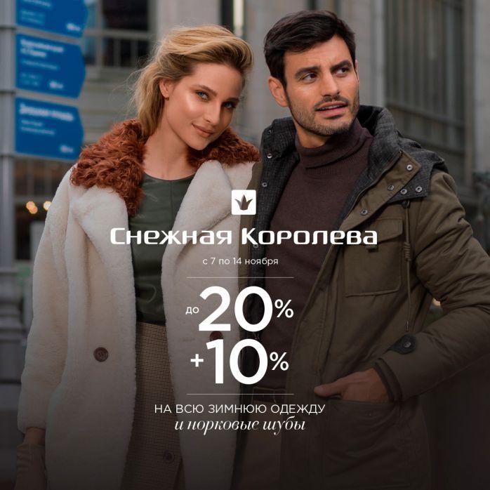 Изображение для акции Скидка до 20% на всю зимнюю одежду + 10% от Снежная королева