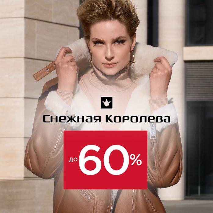 Изображение для акции Скидка до 60% на всю зимнюю коллекцию, норковые шубы и меха! от Снежная королева