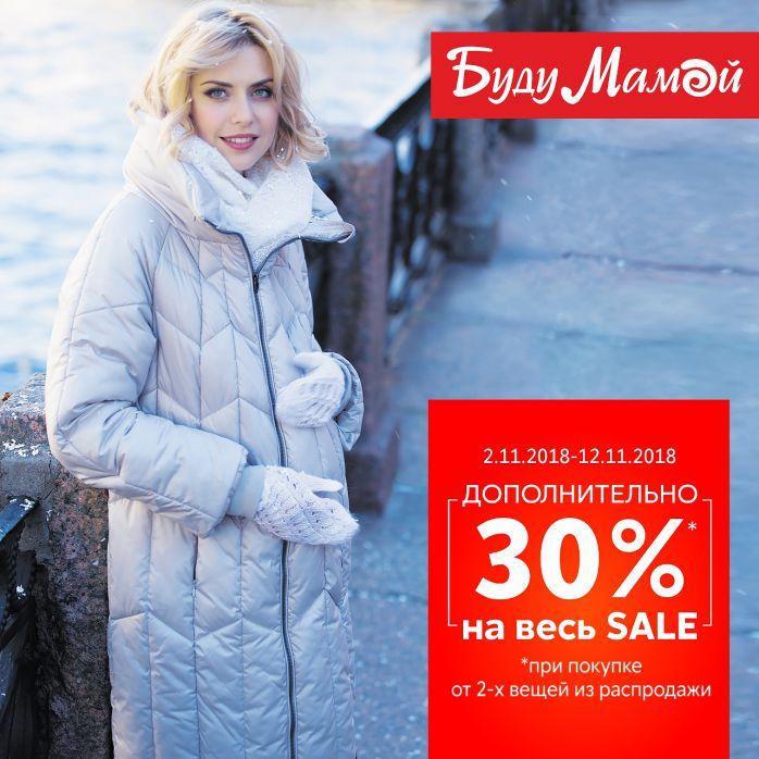 Изображение для акции Дополнительная скидка 30% при покупке от 2 вещей из SALE от Буду мамой