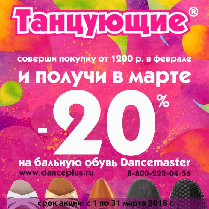 Изображение для акции Бальная обувь соскидкой -20%! от Танцующие