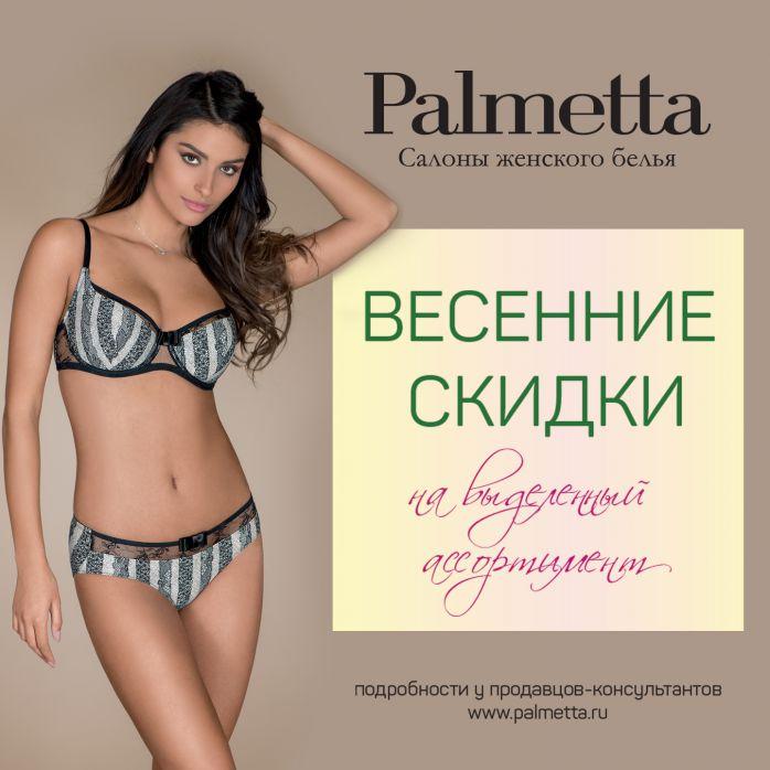 Изображение для акции Весеннее снижение цен! от Palmetta
