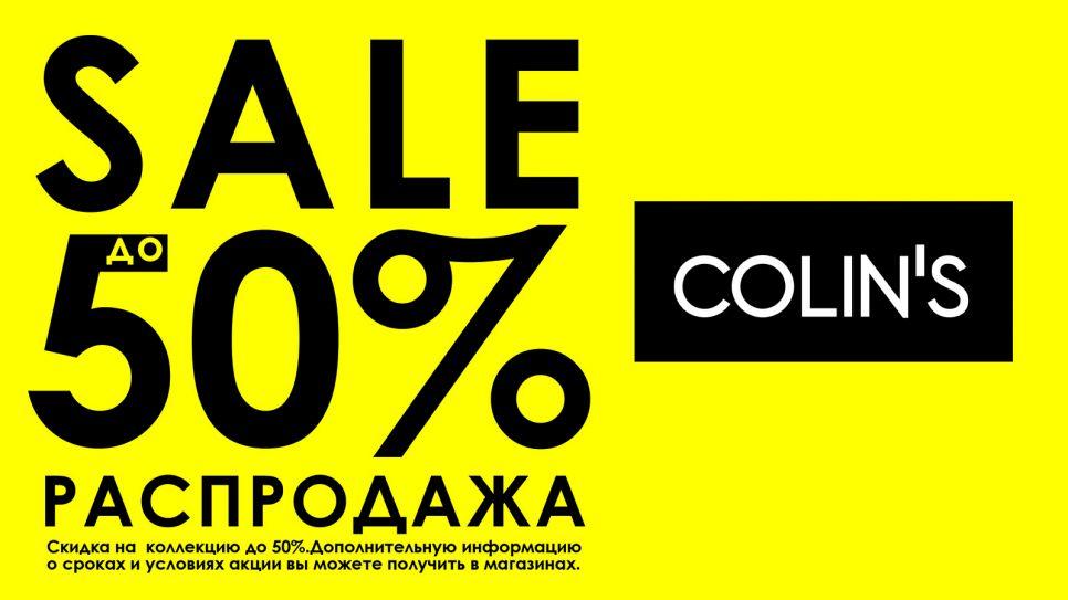 Изображение для акции СКИДКИ ДО50% от COLIN'S