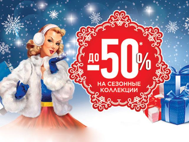 Акция До -50% на сезонные коллекции в январе!
