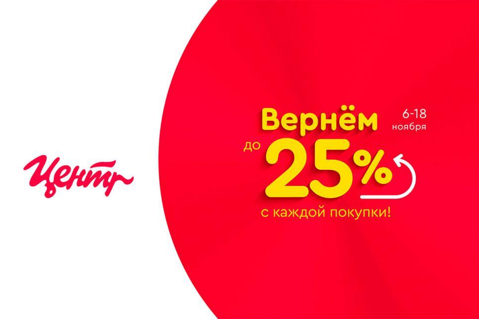Изображение для акции Вернем до 25% с каждой покупки! от Корпорация Центр