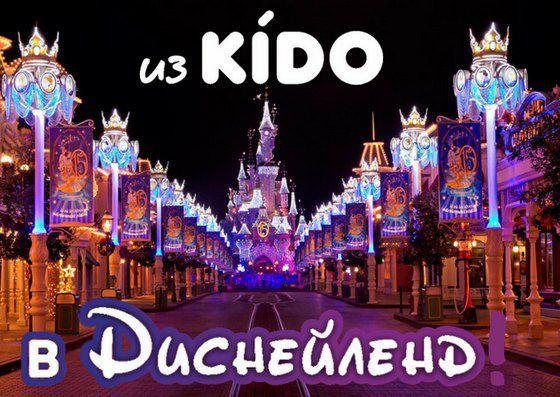 Изображение для акции Выиграй поездку вДиснейленд! от Kido