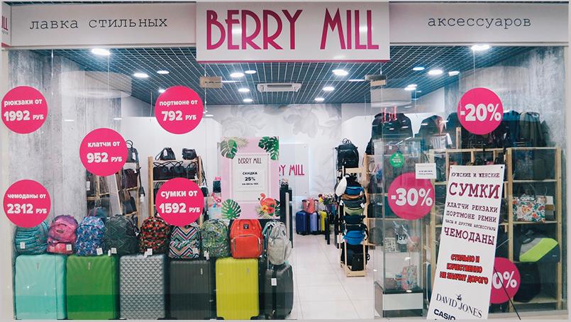 Изображение для акции Скидка 25% на весь чек от Berry Mill