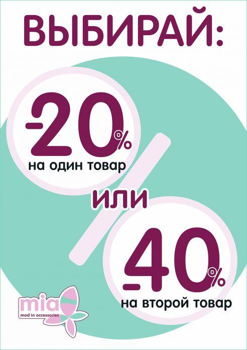 Изображение для акции На один 20% или на второй 40%? от MIA