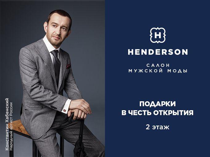 Изображение для акции МЫОТКРЫЛИСЬ! от HENDERSON