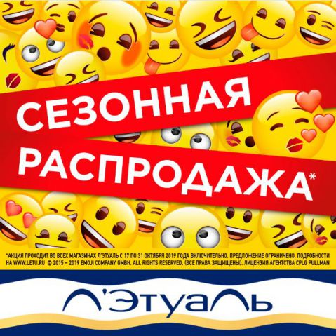 Акция Сезонная распродажа в ЛЭтуаль!