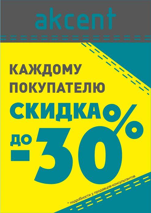 Изображение для акции Персональные скидки до 30% от Akcent