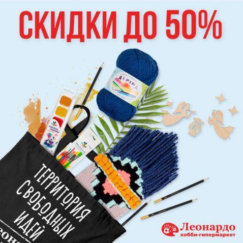 Акция Скидки на новогодние коллекции в