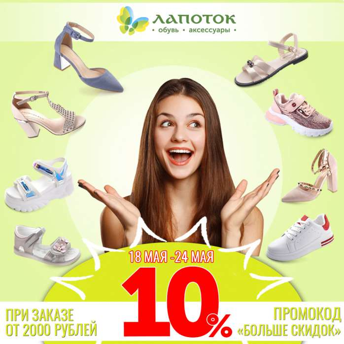 """Изображение для акции Старт новых скидок в """"Лапоток"""" от Лапоток"""