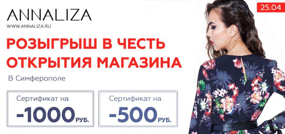Изображение для акции Розыгрыш вчесть открытия магазина от Annalizza
