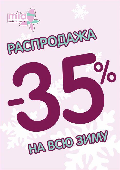 Изображение для акции Зимняя распродажа до 35% от MIA