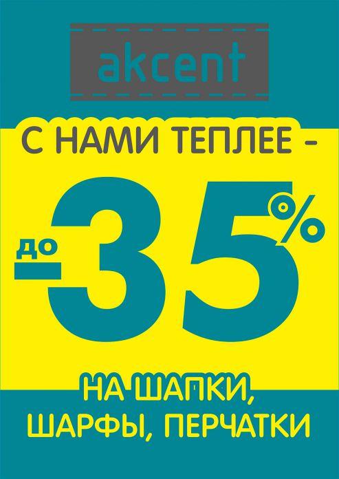 Изображение для акции С нами теплее: -35% от Akcent