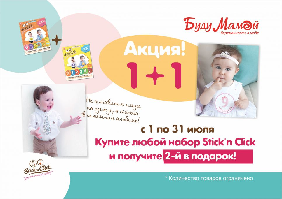 Изображение для акции ВБуду Мамой при покупке одной упаковки наклеек STICK'N'CLICK вторая вподарок! от Буду мамой