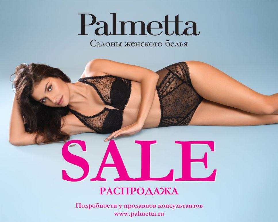 Изображение для акции Распродажа в салоне нижнего белья Palmetta от Palmetta