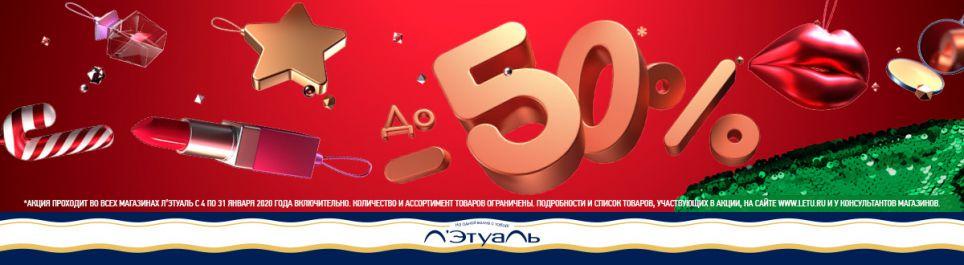 Изображение для акции Скидки до 50% в магазине косметики Л