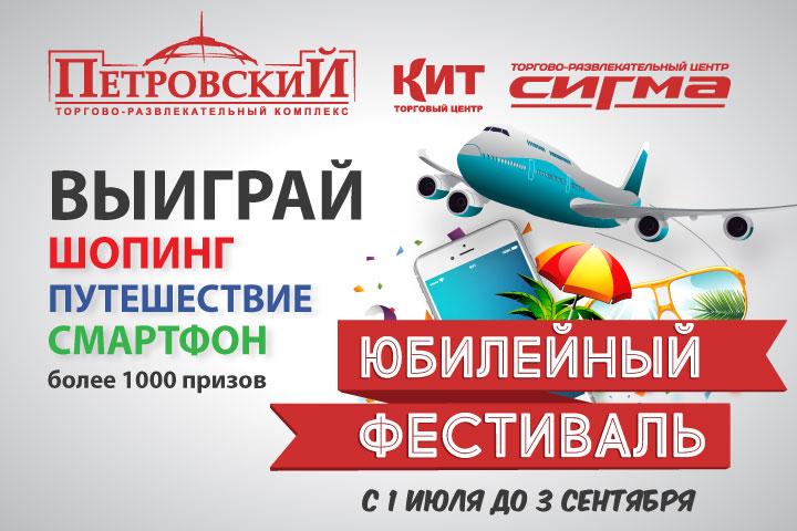 Изображение для акции Юбилейный фестиваль!