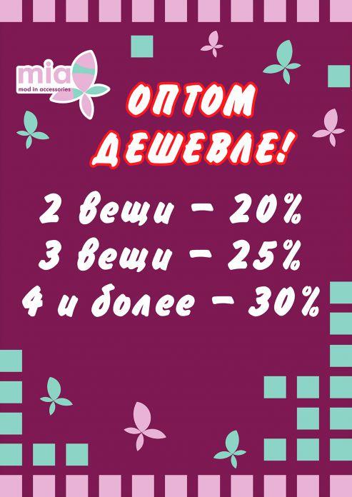 Изображение для акции Оптом дешевле! от MIA