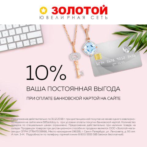 Акция Скидка при покупке онлайн