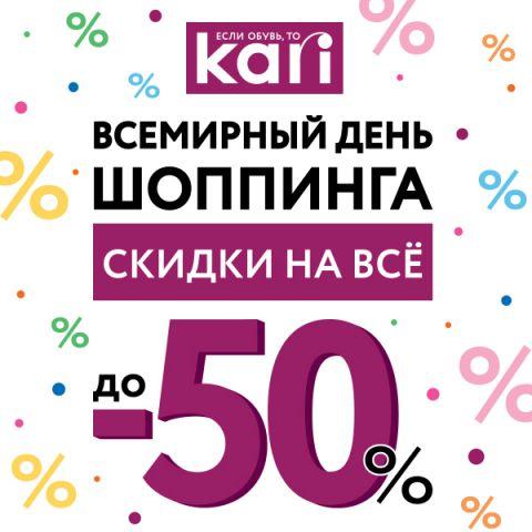 Акция Всемирный день шоппинга в kari