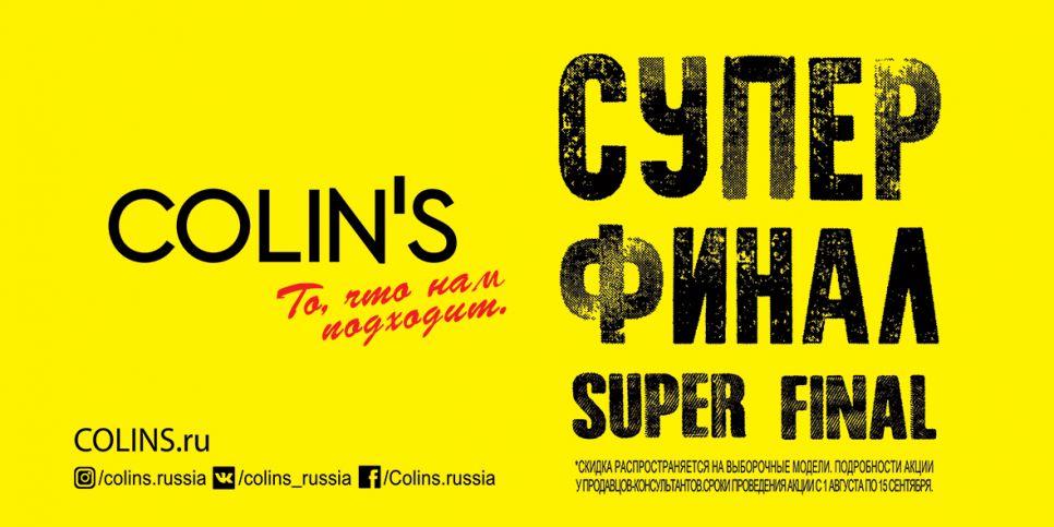 Изображение для акции Финальная распродажа от COLIN'S
