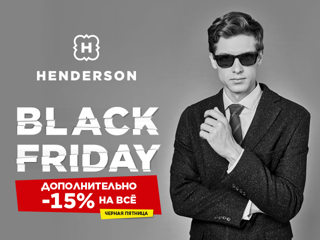 Акция Black Friday в HENDERSON!