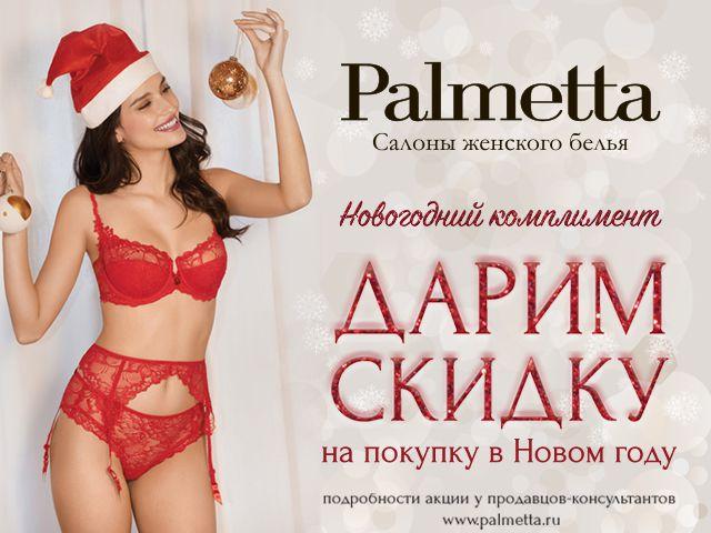 Изображение для акции Скидка на следующую покупку в Новом году в Palmetta! от Palmetta