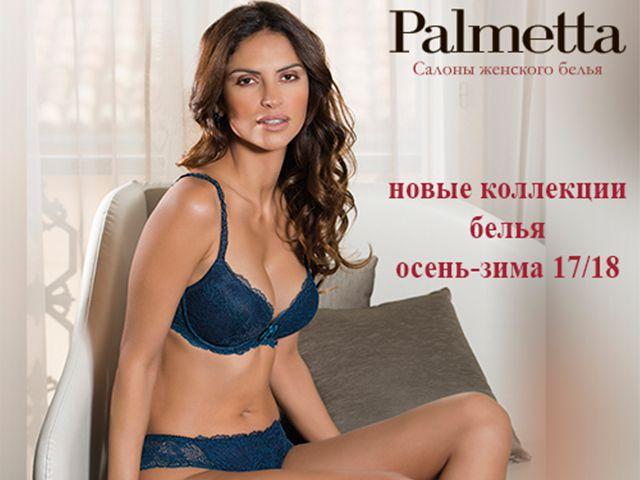 Изображение для акции Новые коллекции белья вPalmetta от Palmetta