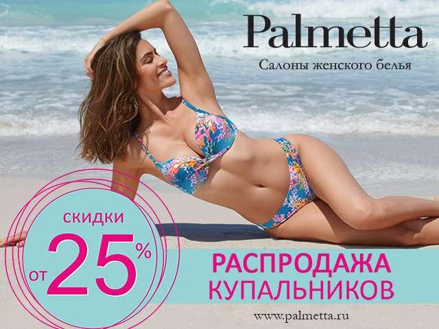 Изображение для акции Большая распродажа купальников в Palmetta! от Palmetta