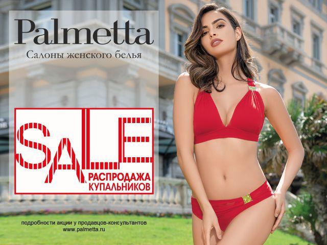 Изображение для акции Распродажа купальников в Palmetta! от Palmetta