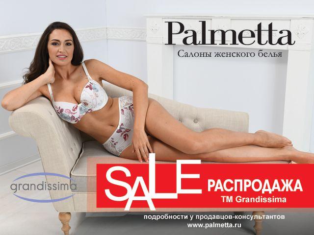 Изображение для акции Распродажа белья Grandissima в Palmetta! от Palmetta
