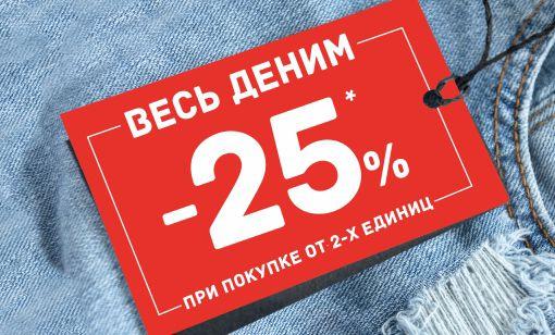 Изображение для акции Скидка 25% на деним от Буду мамой