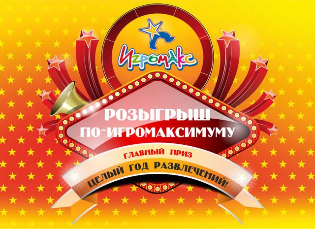 Акция Розыгрыш призов от«Игромакса»!