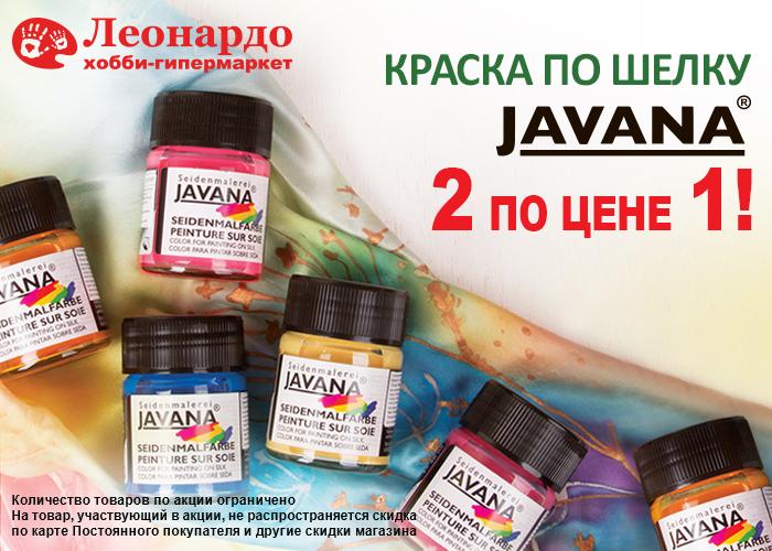 Изображение для акции Краска по шёлку JAVANA - 2 по цене 1 от Леонардо хобби-гипермаркет