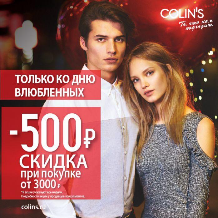 Изображение для акции COLIN'Sдарит скидку коДню влюбленных! от COLIN'S