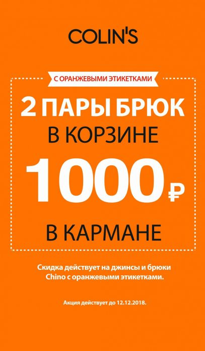 Изображение для акции -1000 рублей при покупке от COLIN'S