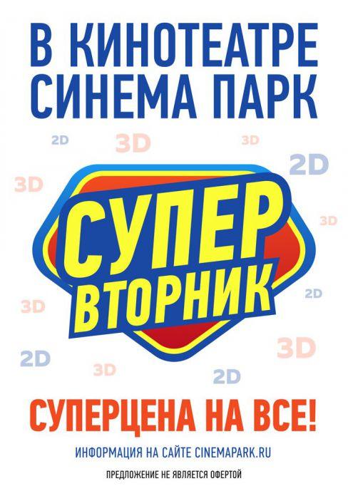 Изображение для акции «Супер Вторники» вкинотеатре СИНЕМА ПАРК! от СИНЕМА ПАРК