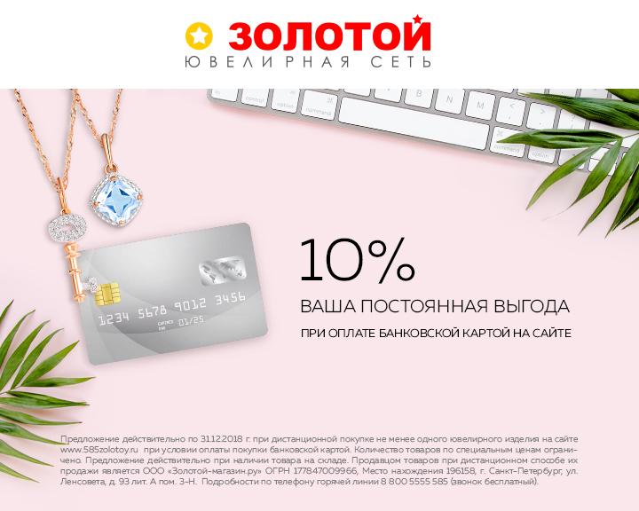 Изображение для акции Скидка при покупке онлайн от ЗОЛОТОЙ