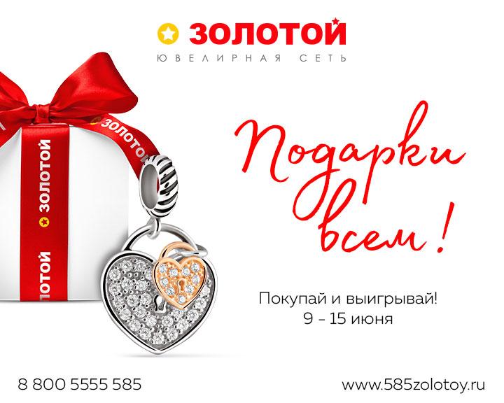 Изображение для акции ПОДАРКИ ВСЕМ! от ЗОЛОТОЙ