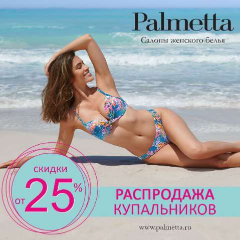 Акция Большая распродажа купальников в Palmetta!