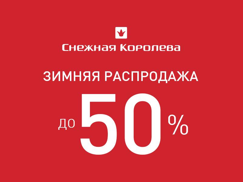 Изображение для акции Зимняя распродажа! от Снежная королева