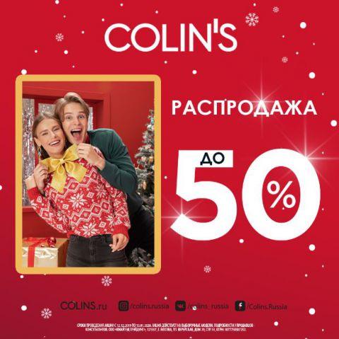 Акция Новогодние скидки до 50% в COLINS