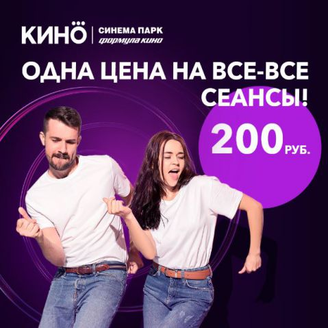 Акция Одна цена на все - все сеансы по 200 рублей